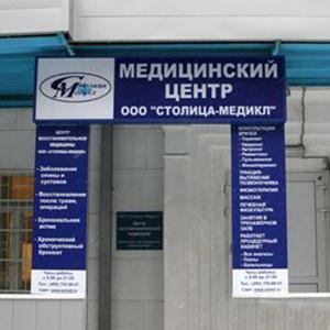Медицинские центры Водного